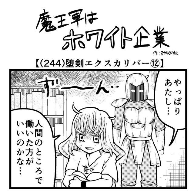 【4コマ】魔王軍はホワイト企業 244話目「堕剣エクスカリバー⑫」