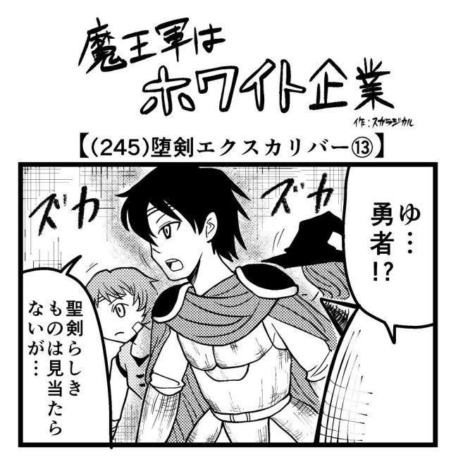 【4コマ】魔王軍はホワイト企業 245話目「堕剣エクスカリバー⑬」