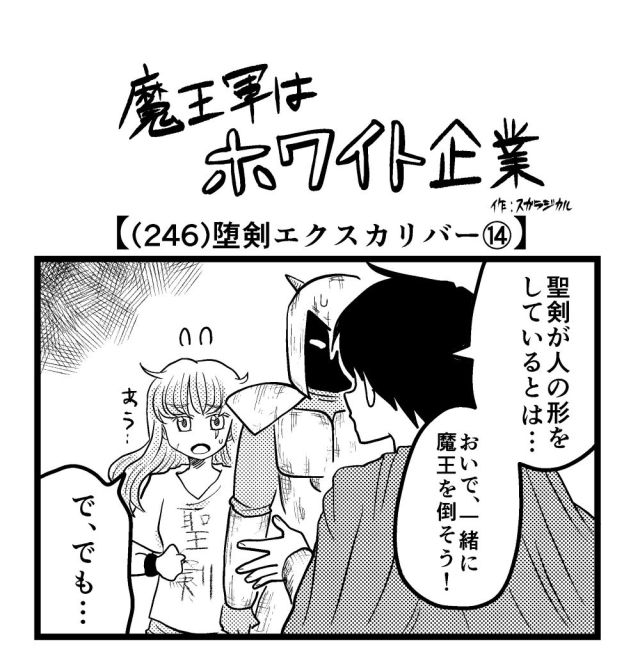 【4コマ】魔王軍はホワイト企業 246話目「堕剣エクスカリバー⑭」