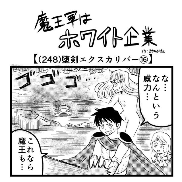 【4コマ】魔王軍はホワイト企業 248話目「堕剣エクスカリバー⑯」