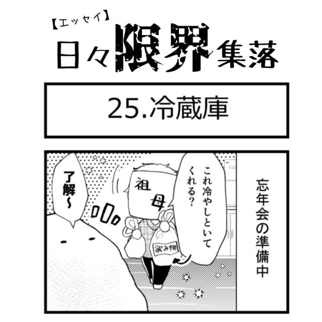 【エッセイ漫画】日々限界集落 25話目「冷蔵庫」