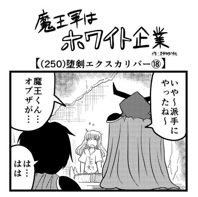 【4コマ】魔王軍はホワイト企業 250話目「堕剣エクスカリバー⑱」