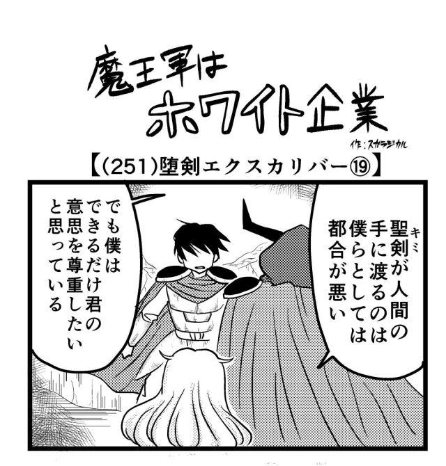 【4コマ】魔王軍はホワイト企業 251話目「堕剣エクスカリバー⑲」