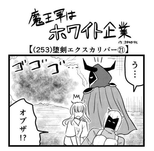 【4コマ】魔王軍はホワイト企業 253話目「堕剣エクスカリバー㉑」