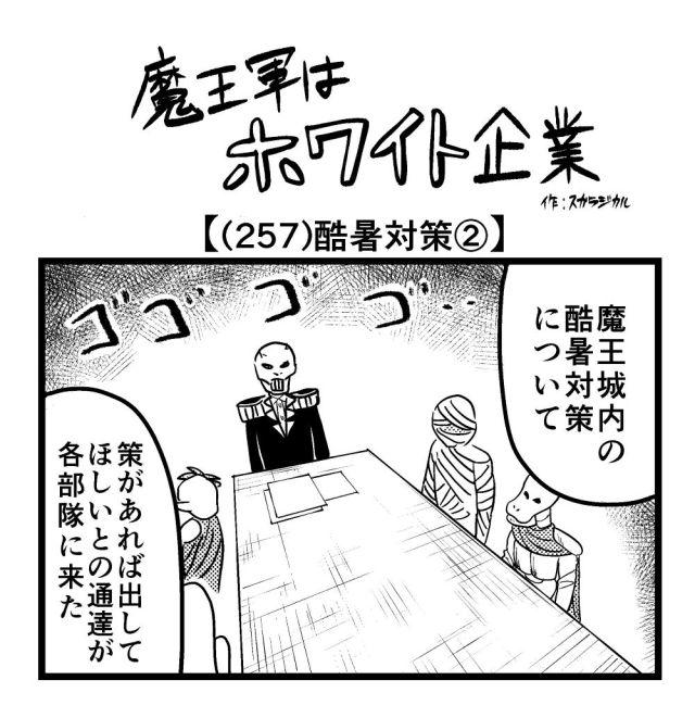 【4コマ】魔王軍はホワイト企業 257話目「酷暑対策②」