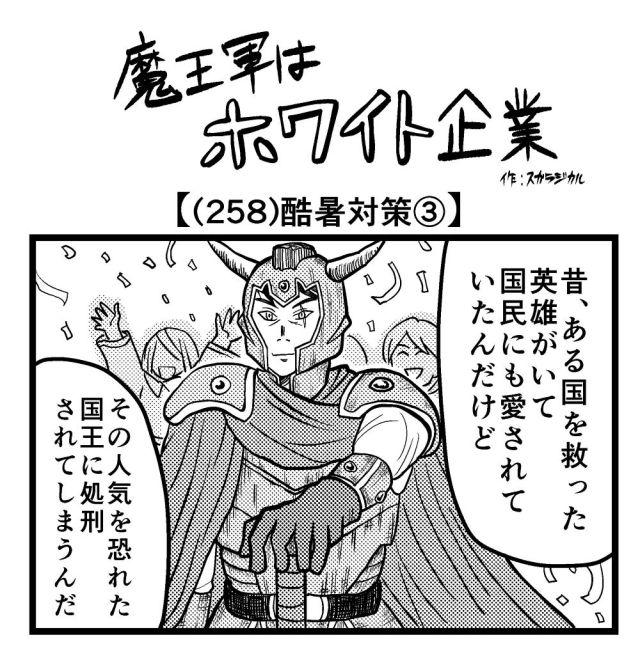 【4コマ】魔王軍はホワイト企業 258話目「酷暑対策③」