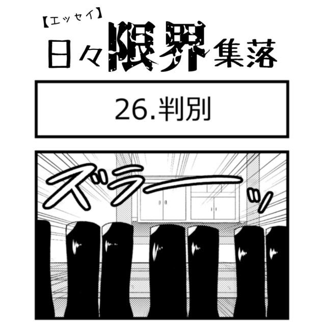 【エッセイ漫画】日々限界集落 26話目「判別」