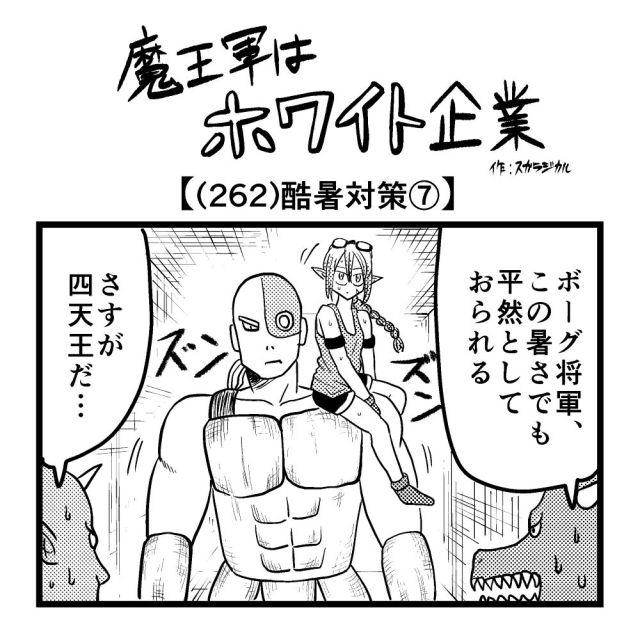 【4コマ】魔王軍はホワイト企業 262話目「酷暑対策⑦」