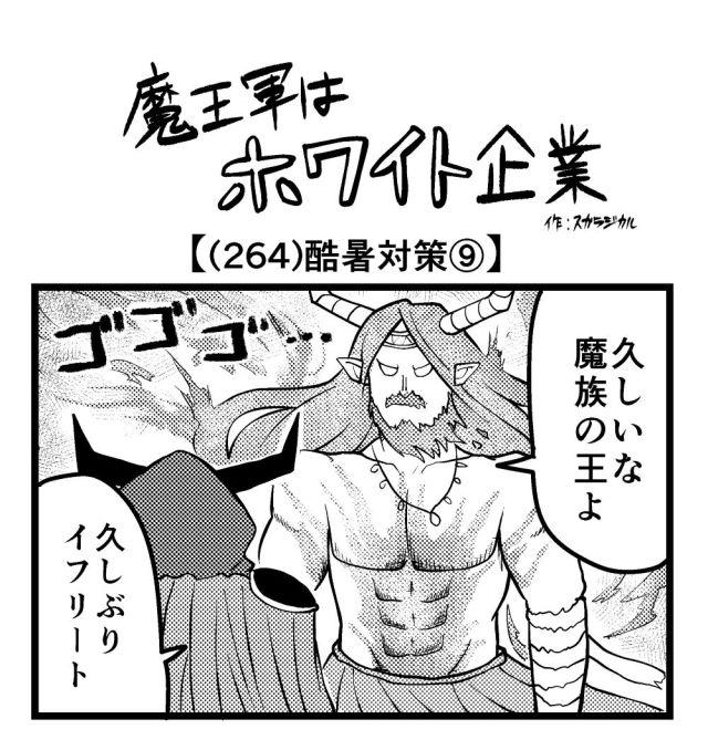 【4コマ】魔王軍はホワイト企業 264話目「酷暑対策⑨」