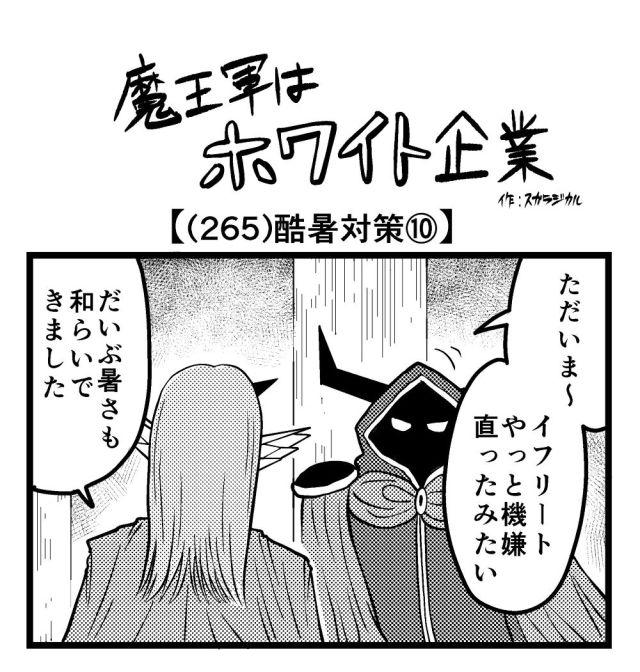 【4コマ】魔王軍はホワイト企業 265話目「酷暑対策⑩」