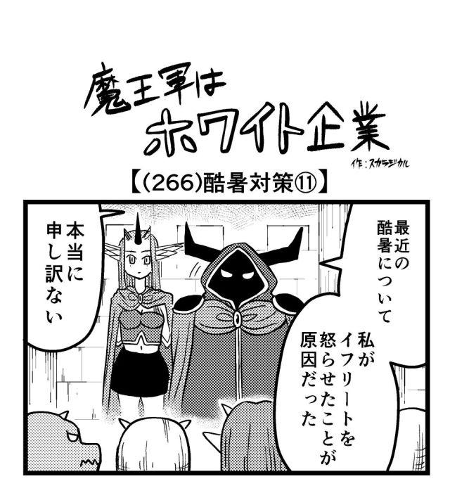 【4コマ】魔王軍はホワイト企業 266話目「酷暑対策⑪」