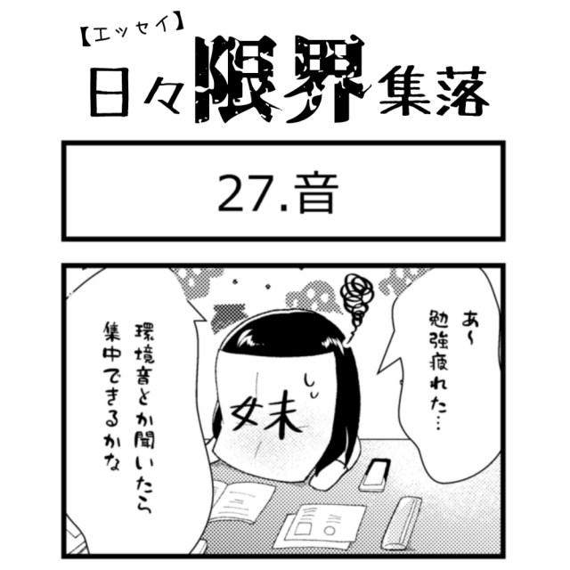 【エッセイ漫画】日々限界集落 27話目「音」