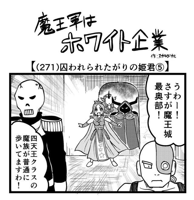 【4コマ】魔王軍はホワイト企業 271話目「囚われられたがりの姫君⑤」