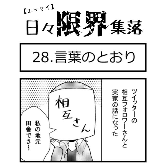 【エッセイ漫画】日々限界集落 28話目「言葉のとおり」