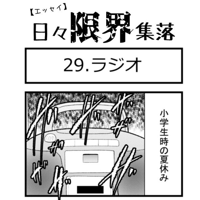 【エッセイ漫画】日々限界集落 29話目「ラジオ」