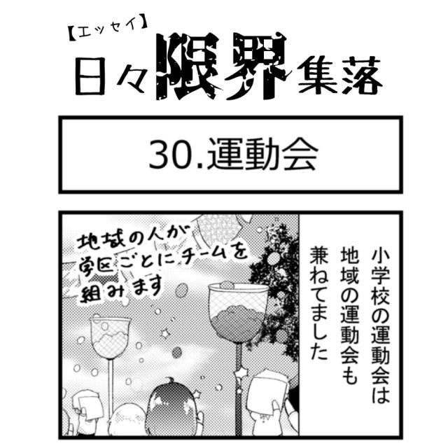 【エッセイ漫画】日々限界集落 30話目「運動会」