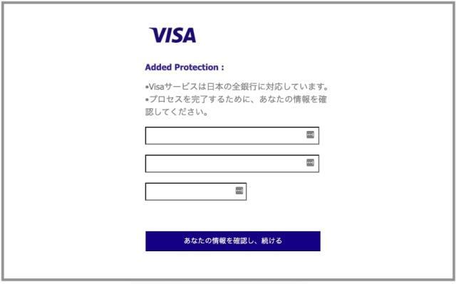 【警告】猛威を振るう「VISAカード」を騙るフィッシングメールのリンクをクリックしてみた / 身を守るために知っておくべきこと