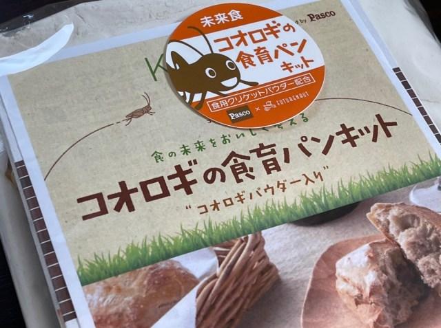 【作ってみた】もはや昆虫食はゲテモノではない! 大手メーカーから普通にコオロギパンのキットが販売される新時代到来
