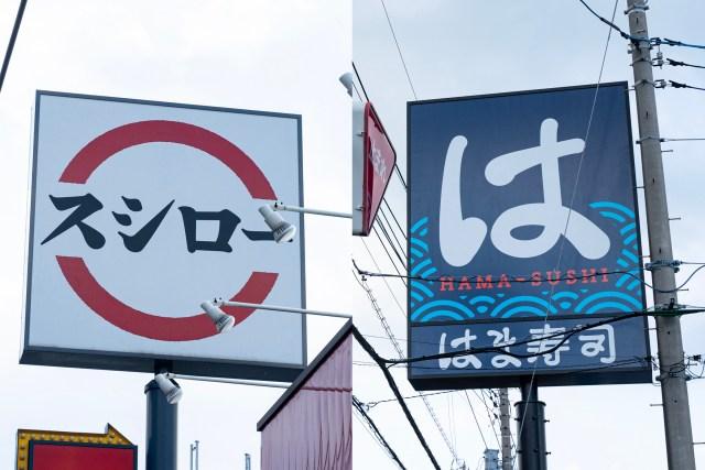 【2021年8月後半】回転寿司チェーンの期間限定なヌードル系メニューを食べ比べてみた / スシロー vs はま寿司