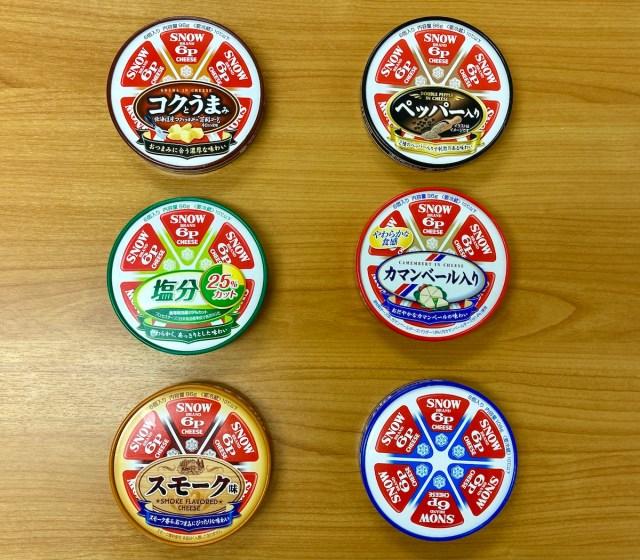 【衝撃の事実】雪印メグミルク「6Pチーズ」にはプレーン以外に5種類の味がある / 食べ比べたら…ウマ過ぎるやつを発見ッ!!
