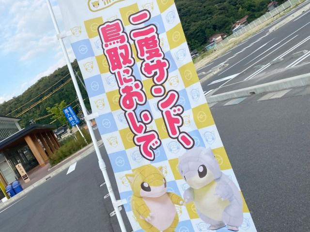 【旅するポケモン】鳥取県で開催中の『ポケふたスタンプラリー』が激アツだった! 集めるとなぜか「◯◯」が当たるぞォォオ!