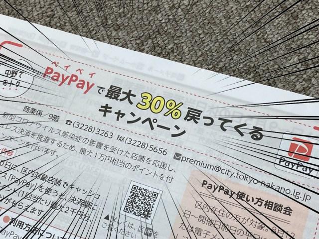 【知ってる?】PayPayで最大30%戻ってくるキャンペーンがお得すぎ