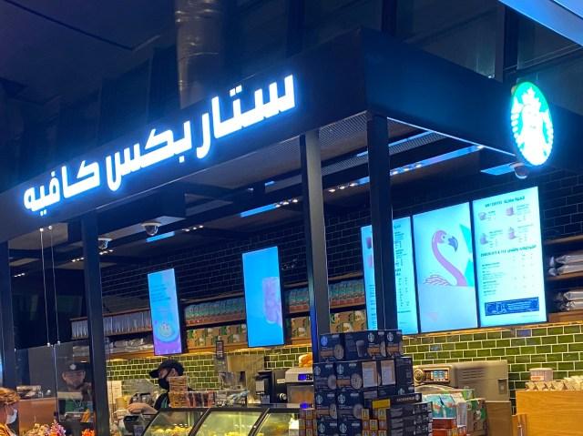【世界のスタバ】中東カタールの「世界一の空港」でリッチにスタバをキメてみたら失神するほど甘かった