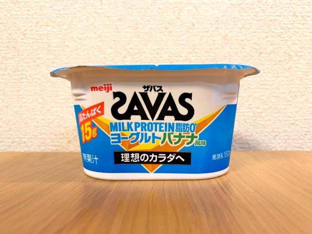 【大本命】タンパク質15g! 最強と噂の「ザバス ミルクプロテインヨーグルト」を食べてみた!!