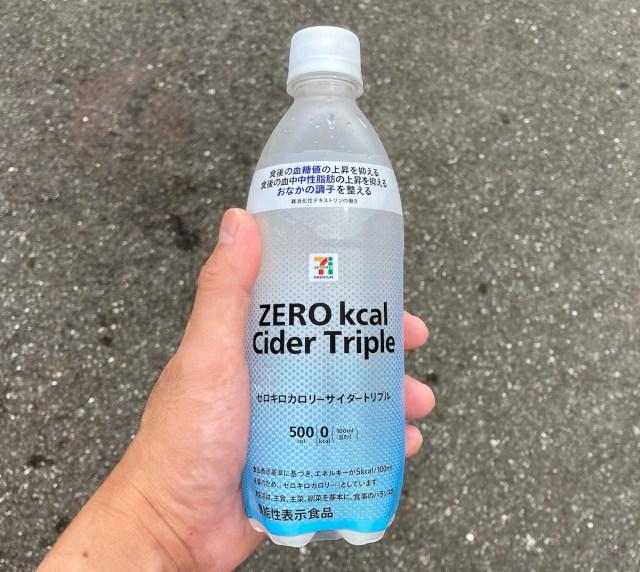 【0kcal】セブンプレミアム『ゼロキロカロリーサイダートリプル』をゼロリーマンが飲んだ感想「俺もトリプルゼロリーマンと名乗るべきかもしれない」