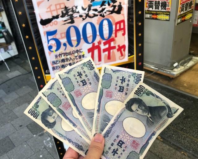 【沼】PS5が当たる「5000円の高額ガチャ」を1回だけ回すつもりが…