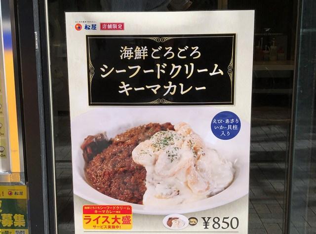 【追記あり】松屋に「見慣れぬカレー」のポスターが貼られてたので注文してみた → すごいの来た / 店舗限定の『海鮮ごろごろシーフードクリームキーマカレー』