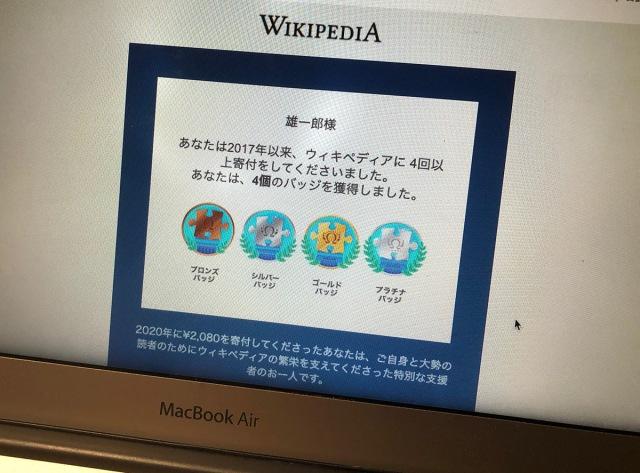 【絶句】Wikipedia(ウィキペディア)に去年より低い金額を寄付したら…あまりにも酷い仕打ちを受けた