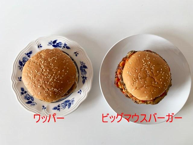 【検証】バーガーキングの3段パティ『ビッグマウスバーガー』が小さい気がする → ワッパーと比べてみた結果