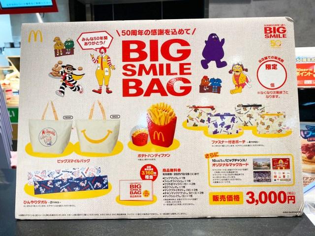 【衝撃】マクドナルド50周年限定の福袋「BIG SMILE BAG」を買ってみた結果 → 神が入っていた