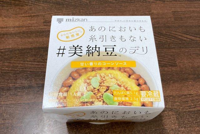 ナチュラルローソン限定商品「美納豆のデリ」が革命的! 納豆なのにニオイも糸引きもなくて、食べたら複雑な気持ちになった…