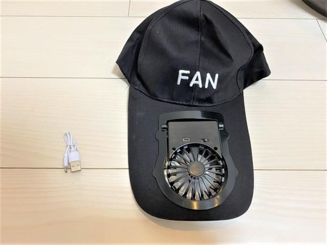 炎天下の救世主となるか!? ツバに扇風機がついた中国製の帽子を被ってみたところ…