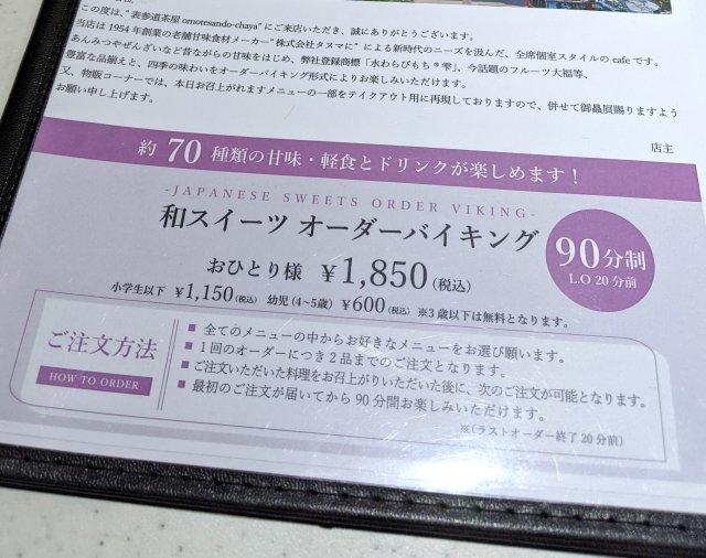 【最高】和スイーツ食べ放題(90分)税込1850円の「表参道茶屋」が天国すぎる! 甘味好きにはたまらない店