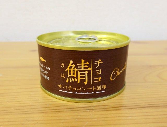 【正直レビュー】チョコレート風味のサバ缶を食べてみた