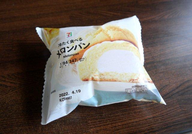 【隠れた名品】セブンプレミアムの「冷たく食べるメロンパン」が美味すぎて危険! 1個食べたら即ハマる中毒性