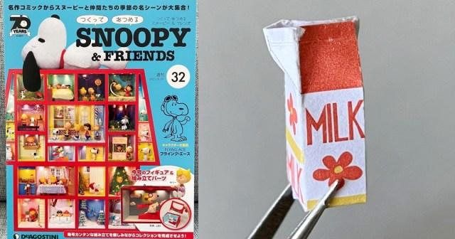 【ガチ連載】初心者が作る「週刊デアゴスヌーピー」第32号:牛乳パックを作ったヤツは天才すぎる編