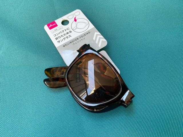 【100均検証】100円最高峰のサングラスはダイソーの『コンパクトに折りたためるサングラス』なのでは疑惑