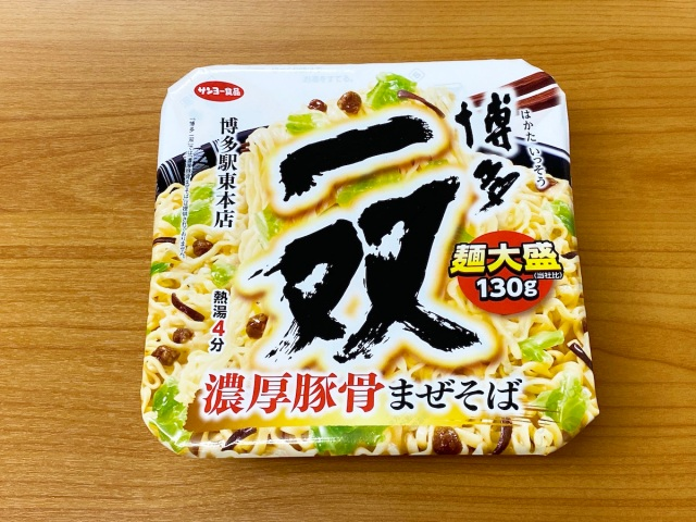 【ニンニクの海】お店では食べられない! 福岡の人気ラーメン店「博多一双」監修のカップまぜそばを食べてみた