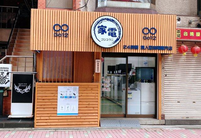 【革命的】無人型家電販売店「ゴジユウニ」で電子レンジを買ってみた! 東京・蒲田
