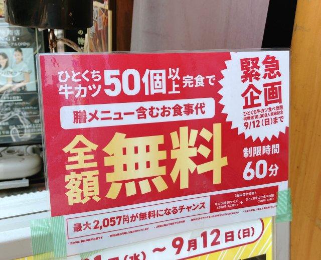 【挑戦】京都勝牛「ひとくち牛カツ」60分以内に50個以上食べたら食事代全額無料! オッサンがチャレンジした結果……