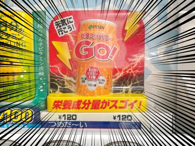 【飛ばしすぎ】伊藤園のエナジードリンク「ビタミンパワーGO!」、慣れないせいか自らハードルをガンガンに上げまくってしまう…!