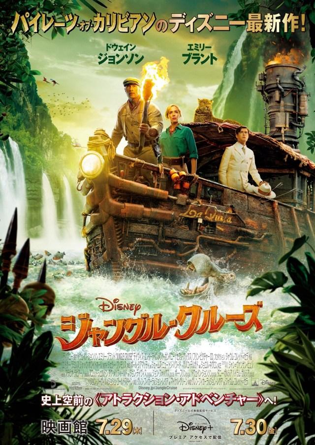 【暴走】映画『ジャングル・クルーズ』を観たディズニーマニアがヤバすぎた「映画を観たらアトラクションが〇倍楽しくなる!」