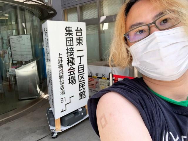 【体験記】新型コロナワクチンの東京都自治体での接種を受けてみた結果 → 予約状況や副反応はこんな感じだった(モデルナ社製)