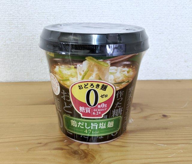 """【低カロリー】「おどろき麺ゼロ 鶏だし旨塩麺」がナゾすぎる! 麺なのに """"麺0グラム"""" ってどういうこと?"""