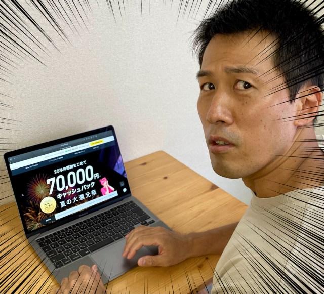 【直撃】「7万円キャッシュバック」に裏がないかSo-net 光プラスの担当者に話を聞いてみた結果 → 泣いた