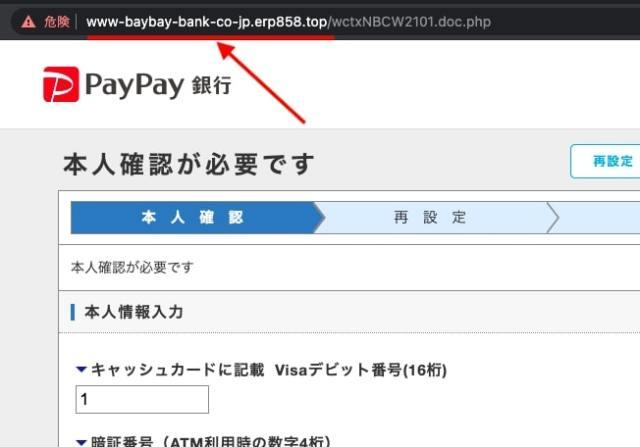 【注意喚起】PayPay銀行を名乗るフィッシング詐欺に潜入した結果…今までに無いパターンに遭遇した